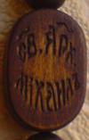 Резная деревянная иконка к нательному крестику. Архангел Михаил.