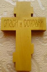 Резьба. Крестик с АРХАНГЕЛОМ Михаилом и  АРХАНГЕЛОМ Гавриилом