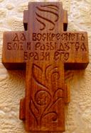Дерево. Крестик с образами Св. Николая Чудотворца, Св. Арх. Михаила и Св. Георгия Победоносца
