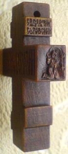 Дерево. Крестик с образами Св. Николая Чудотворца и Св. прп. Серафима Саровского Чудотворца