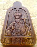Нательная деревянныя иконка. Святитель Димитрий, митрополит Ростовский