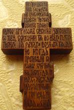 Резьба. Крестик из дерева с АРХАНГЕЛОМ Михаилом и  АРХАНГЕЛОМ Гавриилом
