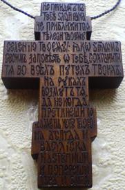 Резной нательный крестик из дерева со святыми: Святой Преподобный Сергий Радонежский, Святой Великомученик Георгий Победоносец и текст из 90-го Псалма